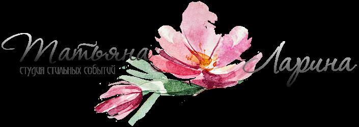 Логотип http://larina-dekor.ru
